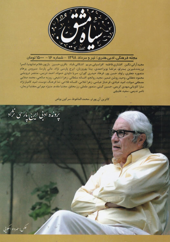مجله سیاه مشق (16) - تیر و مرداد98