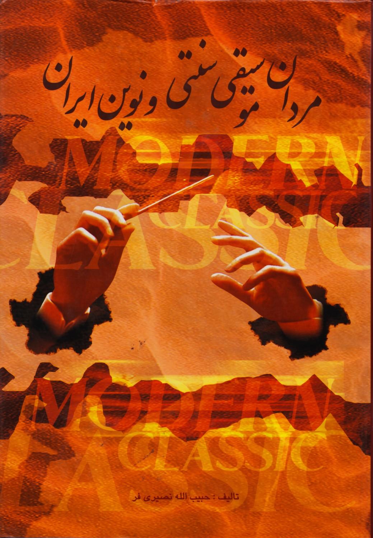 مردان موسیقی سنتی و نوین ایران (جلد 2)