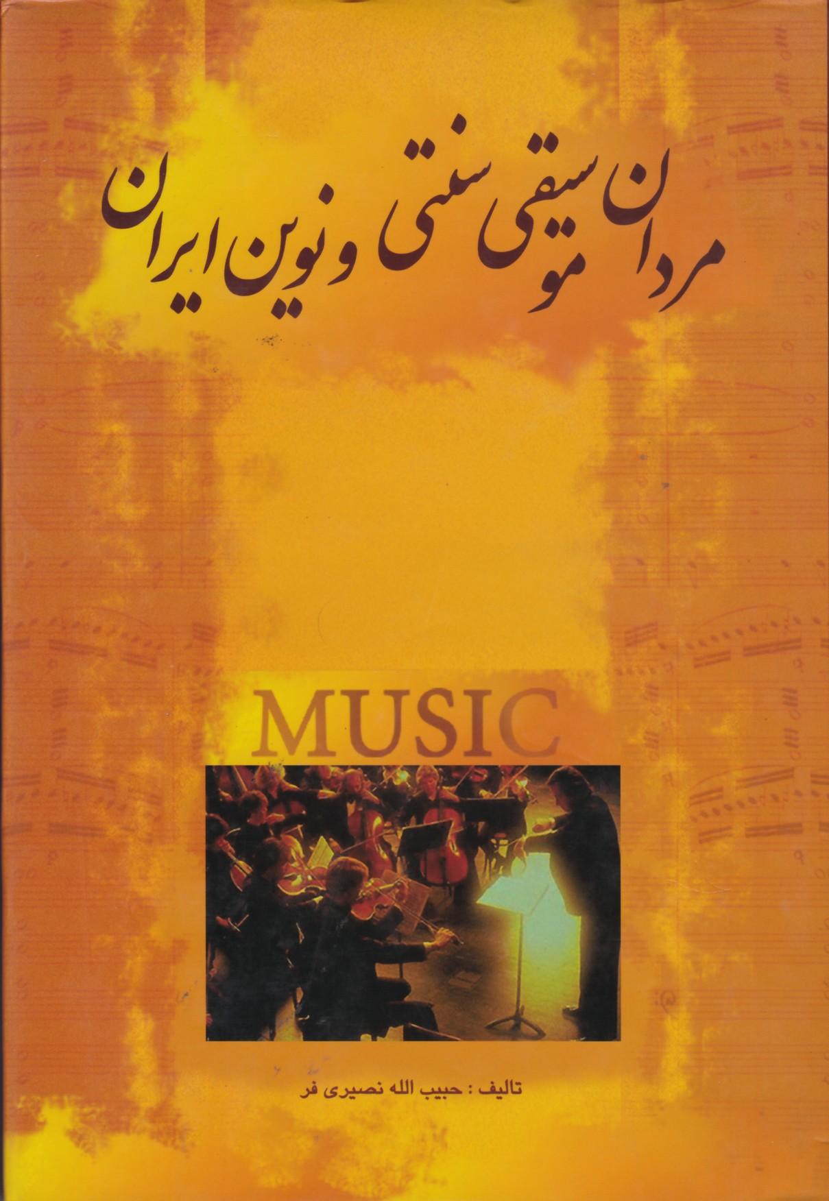 مردان موسیقی سنتی و نوین ایران (جلد 3)