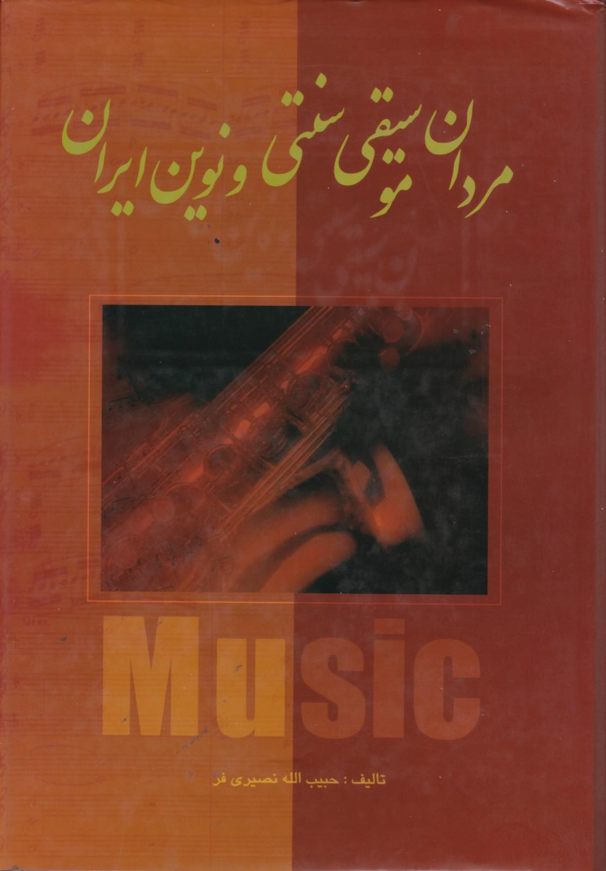 مردان موسیقی سنتی و نوین ایران (جلد 4)