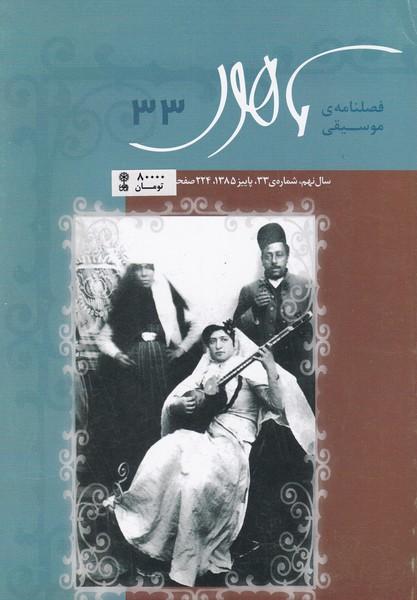 فصلنامه موسیقی ماهور 33