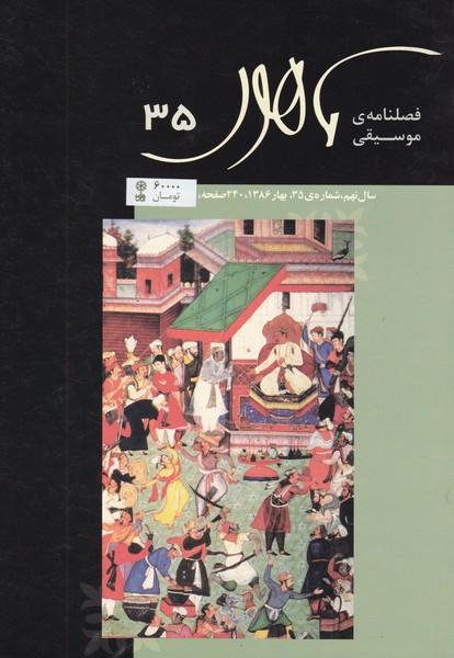 فصلنامه موسیقی ماهور 35