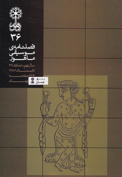 فصلنامه موسیقی ماهور 36