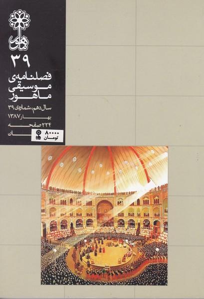 فصلنامه موسیقی ماهور 39