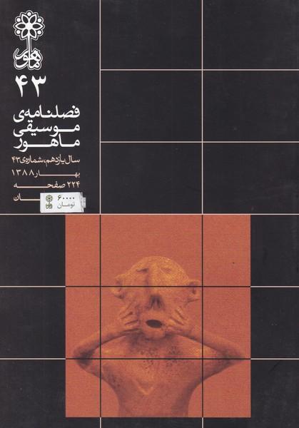 فصلنامه موسیقی ماهور 43
