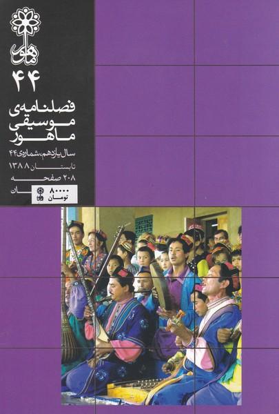 فصلنامه موسیقی ماهور 44