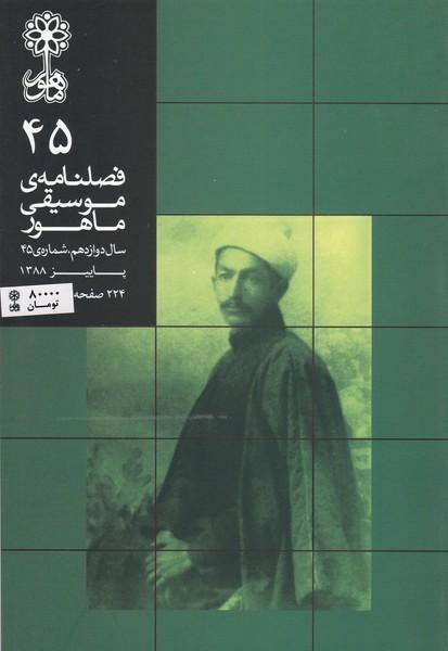 فصلنامه موسیقی ماهور 45