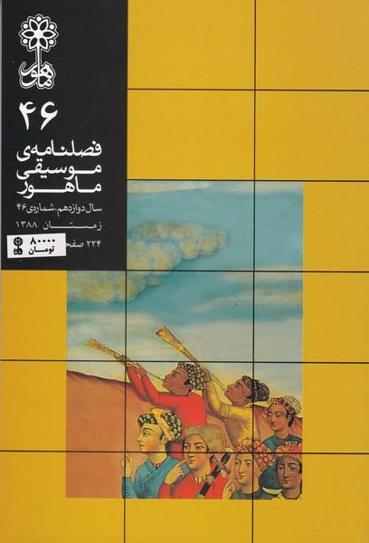فصلنامه موسیقی ماهور 46