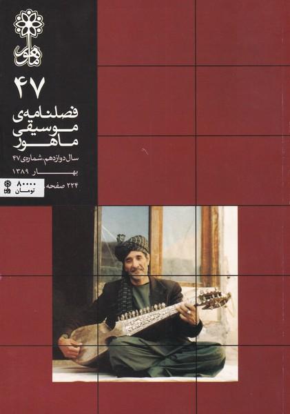فصلنامه موسیقی ماهور 47
