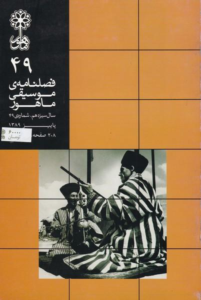 فصلنامه موسیقی ماهور 49