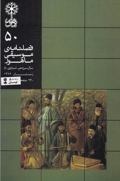 فصلنامه موسیقی ماهور 50