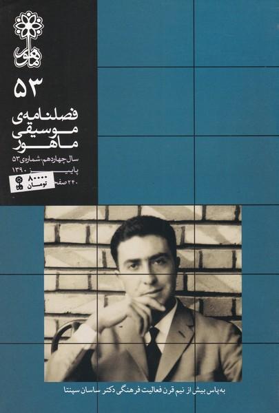 فصلنامه موسیقی ماهور 53
