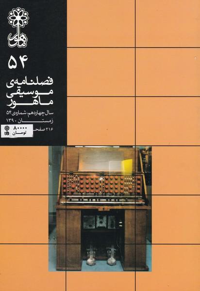 فصلنامه موسیقی ماهور 54