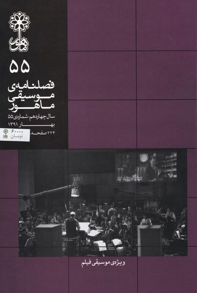 فصلنامه موسیقی ماهور 55