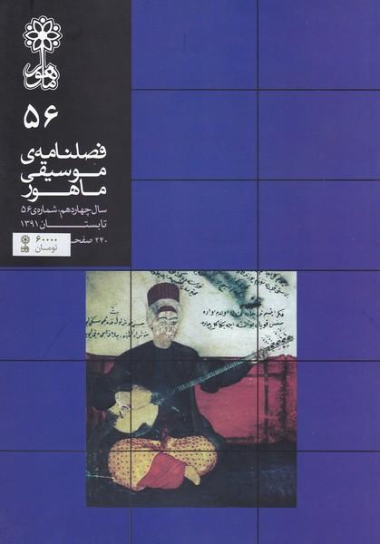 فصلنامه موسیقی ماهور 56