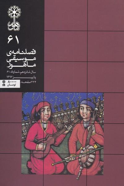 فصلنامه موسیقی ماهور 61