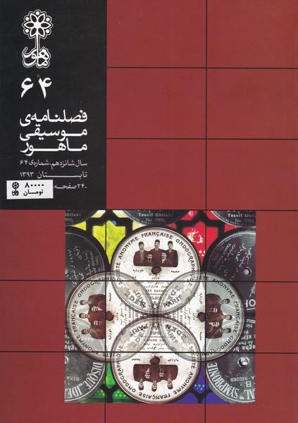 فصلنامه موسیقی ماهور 64