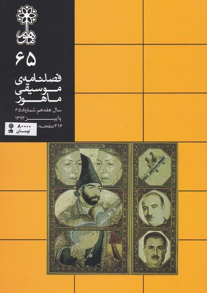 فصلنامه موسیقی ماهور 65