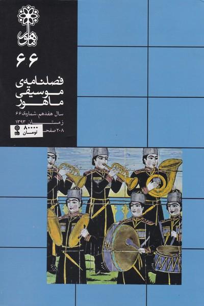 فصلنامه موسیقی ماهور 66
