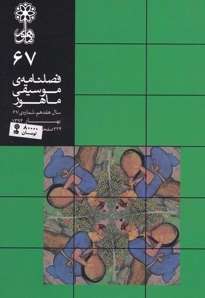 فصلنامه موسیقی ماهور 67