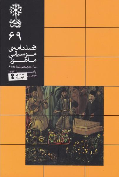 فصلنامه موسیقی ماهور 69
