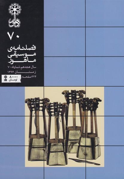فصلنامه موسیقی ماهور 70