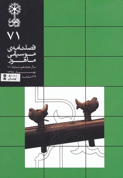 فصلنامه موسیقی ماهور 71