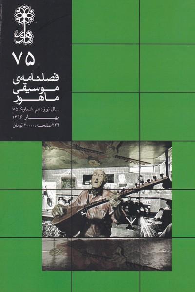 فصلنامه موسیقی ماهور 75