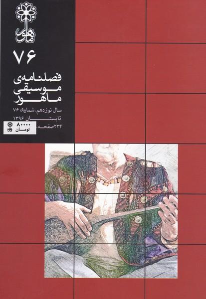 فصلنامه موسیقی ماهور 76
