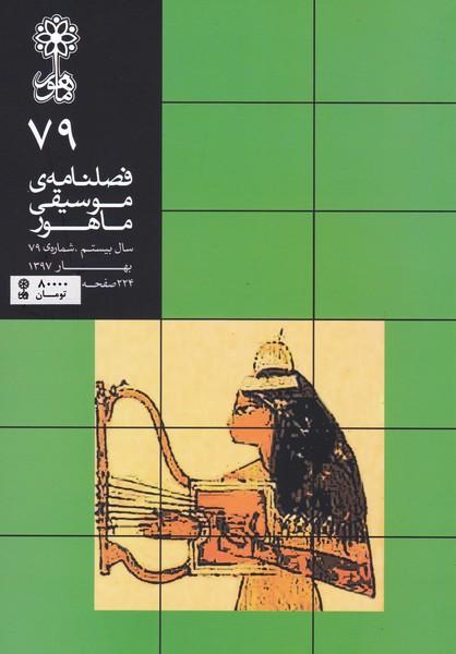 فصلنامه موسیقی ماهور 79