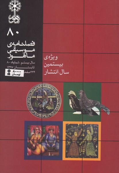 فصلنامه موسیقی ماهور 80