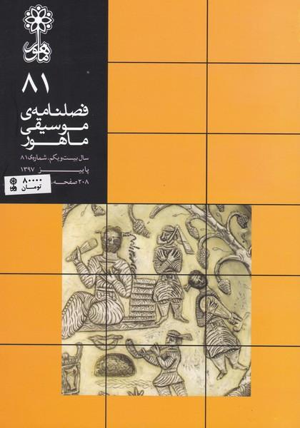 فصلنامه موسیقی ماهور 81