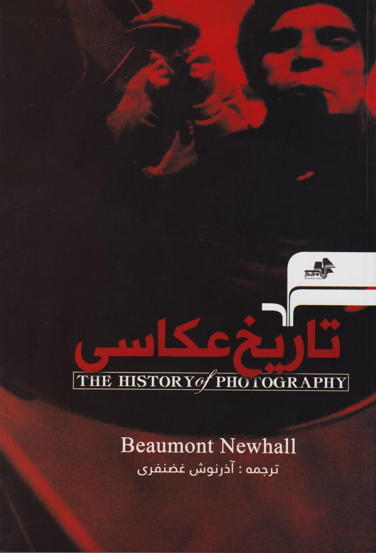 تاریخ عکاسی
