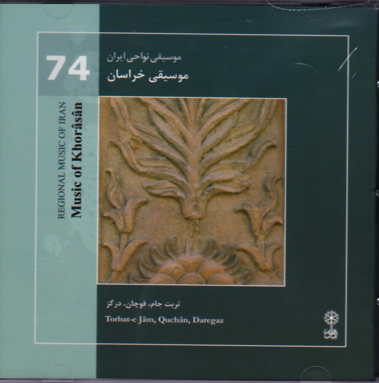 موسیقی نواحی ایران 74: موسیقی خراسان/تربت جام.قوچان.درگز