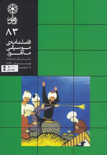 فصلنامه موسیقی ماهور 83