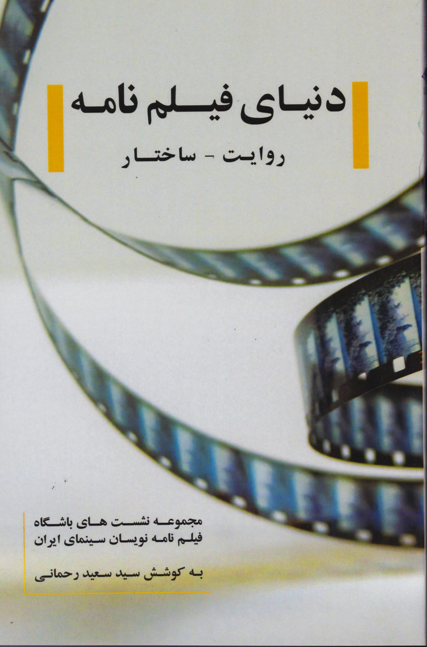 دنیای فیلم نامه : روایت و ساختار