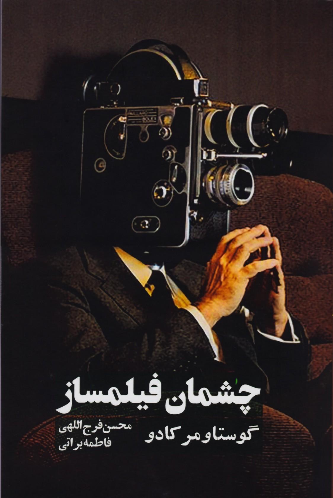 چشمان فیلمساز