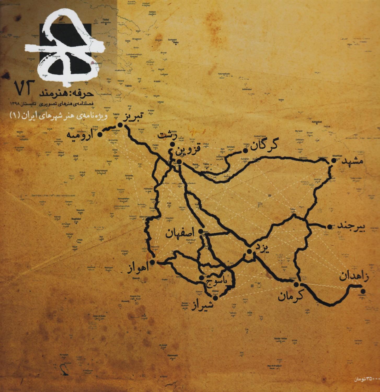 حرفه هنرمند 72: تابستان 98/ ویژه نامه هنر شهرهای ایران(1)