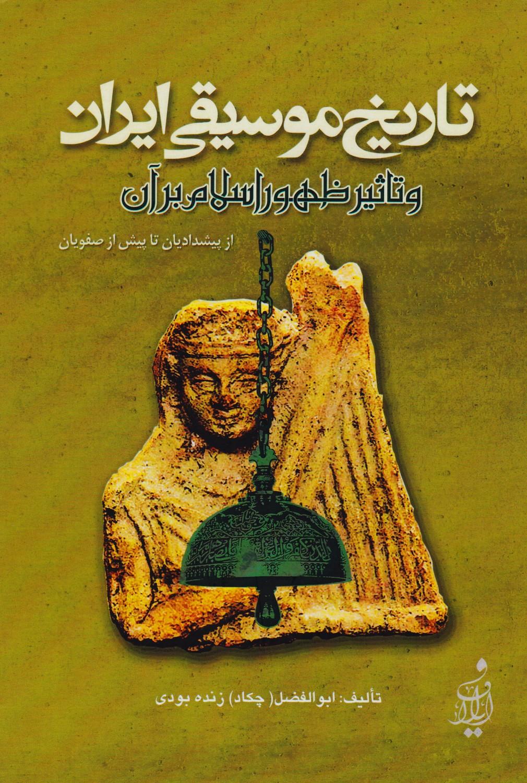 تاریخ موسیقی ایران و تاثیر ظهور اسلام بر آن (از پیشدادیان تا پیش از صفویان)