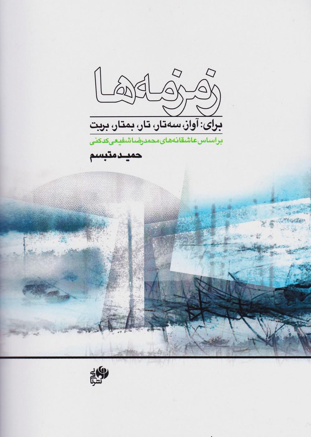 زمزمه ها: حمید متبسم