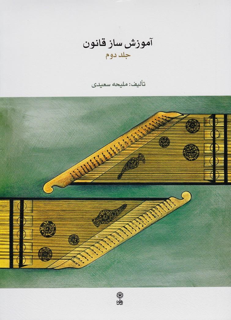 آموزش ساز قانون (جلد دوم)
