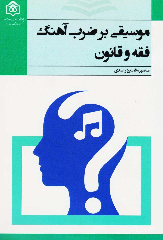 موسیقی بر ضرب آهنگ فقه و قانون