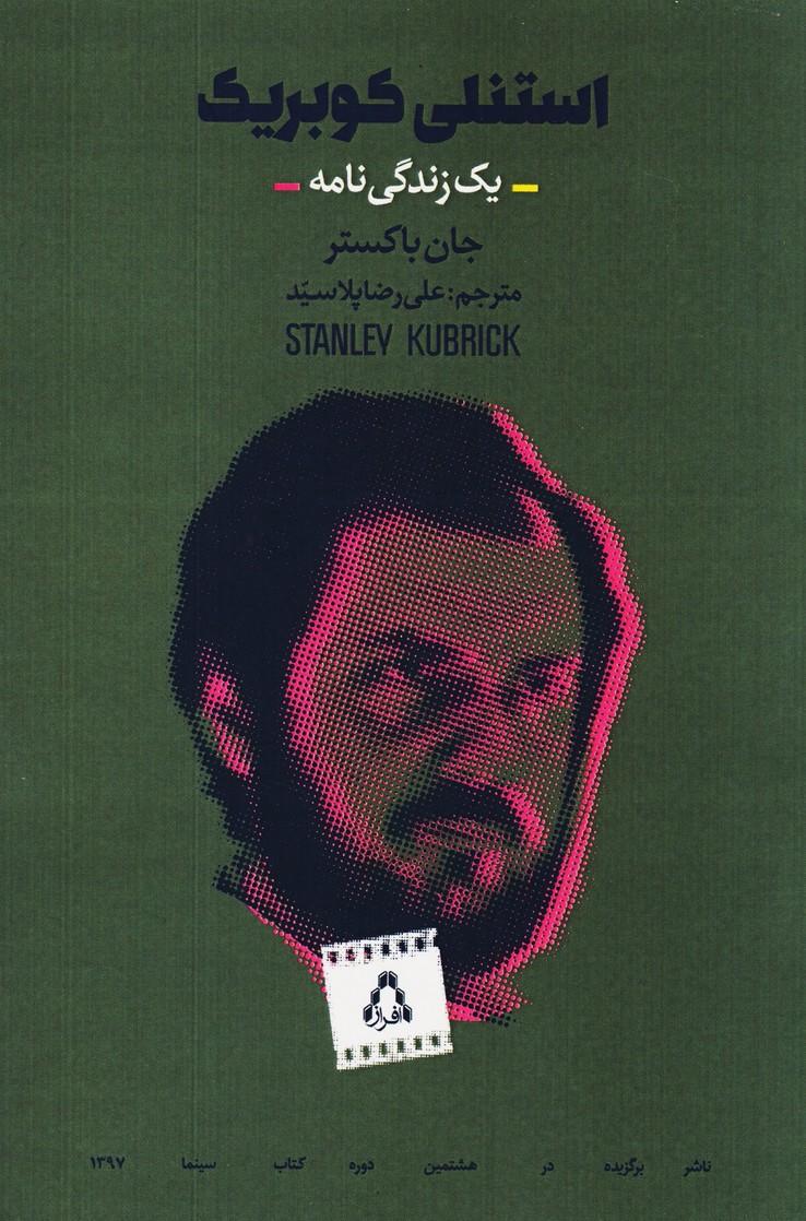 استنلی کوبریک : یک زندگینامه