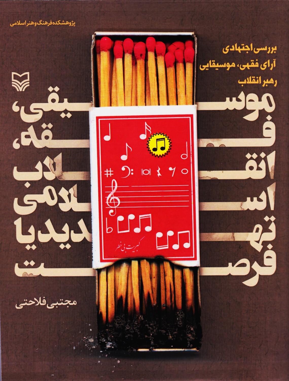 موسیقی.فقه.انقلاب اسلامی تهدید یا فرصت: بررس آرای فقهی . موسیقایی رهبر انقلاب