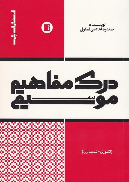 درک مفاهیم موسیقی (تئوری - شنیداری)