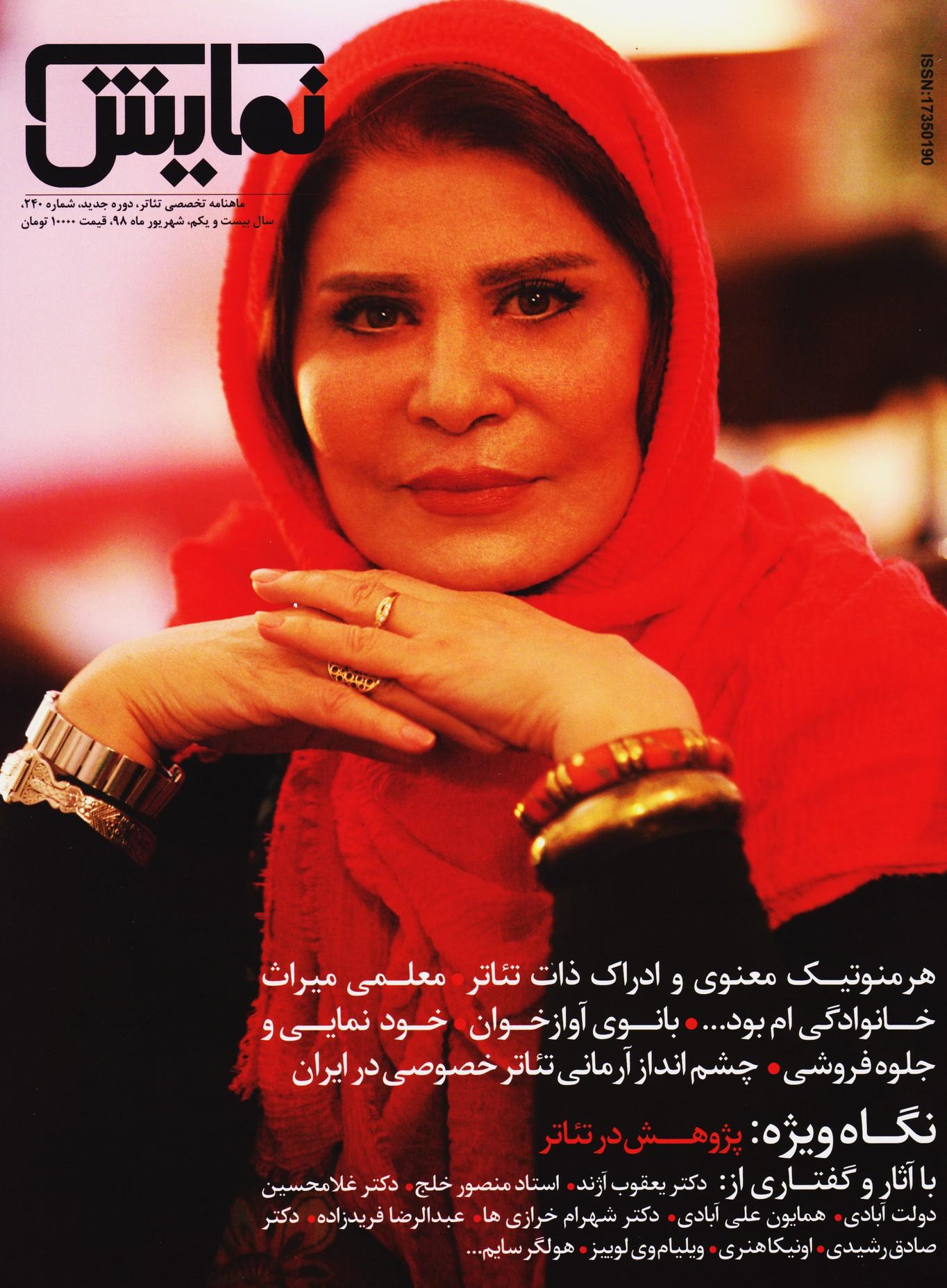 مجله نمایش (240) - شهریور98 نگاه ویژه : پژوهش در تئاتر