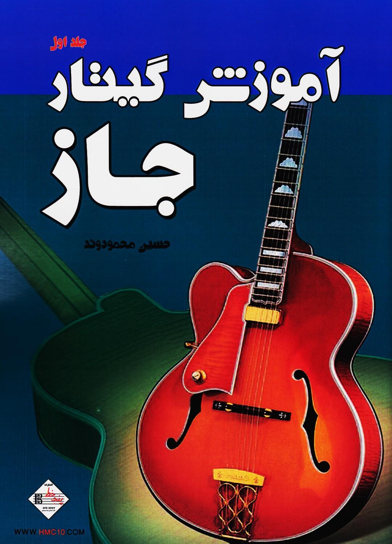 آموزش گیتار جاز (جلد اول)
