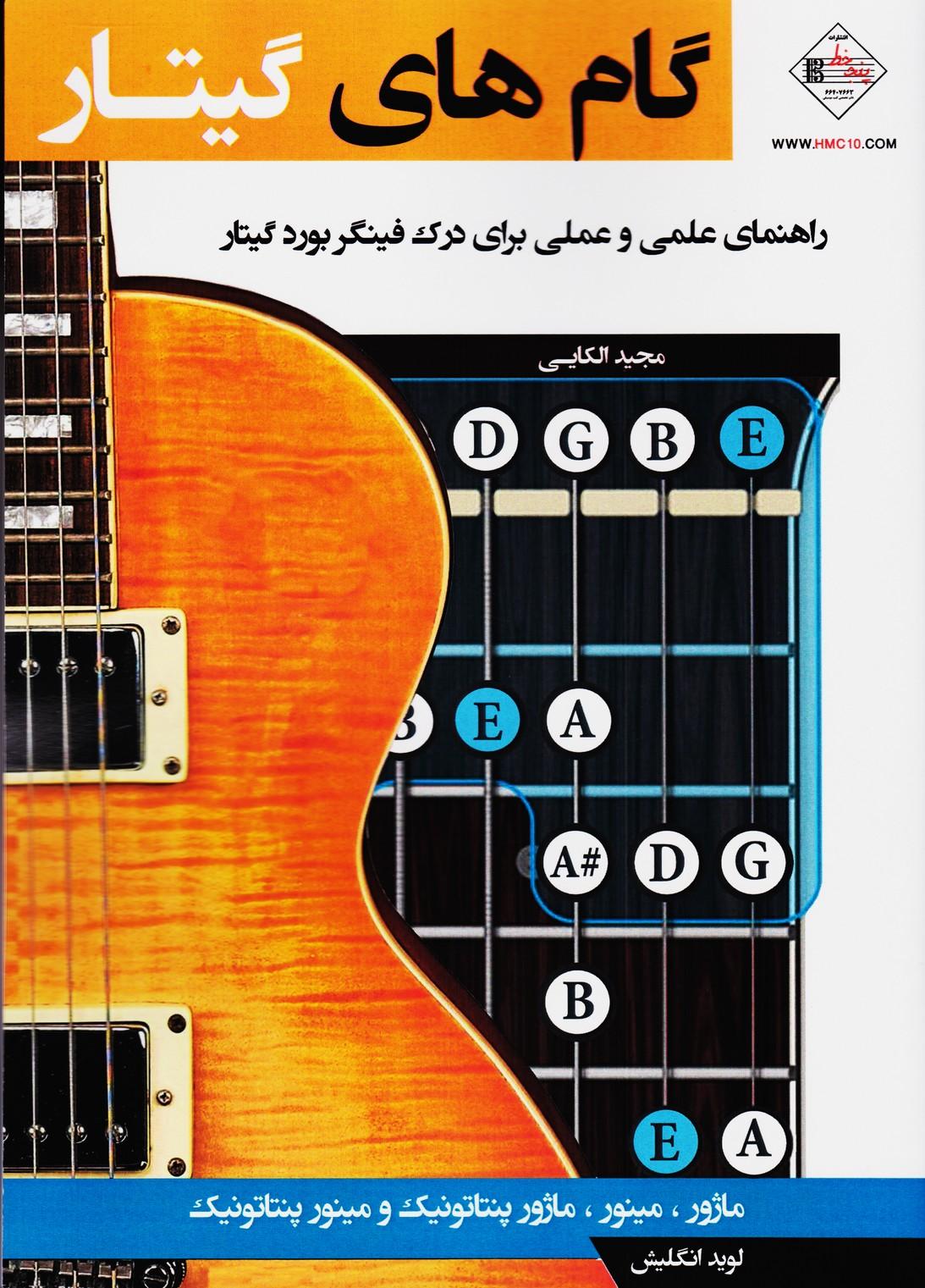 گام های گیتار (راهنمای علمی و عملی برای درک فینگر بورد گیتار)