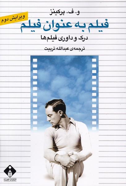 فیلم به عنوان فیلم : درک و داوری فیلم ها