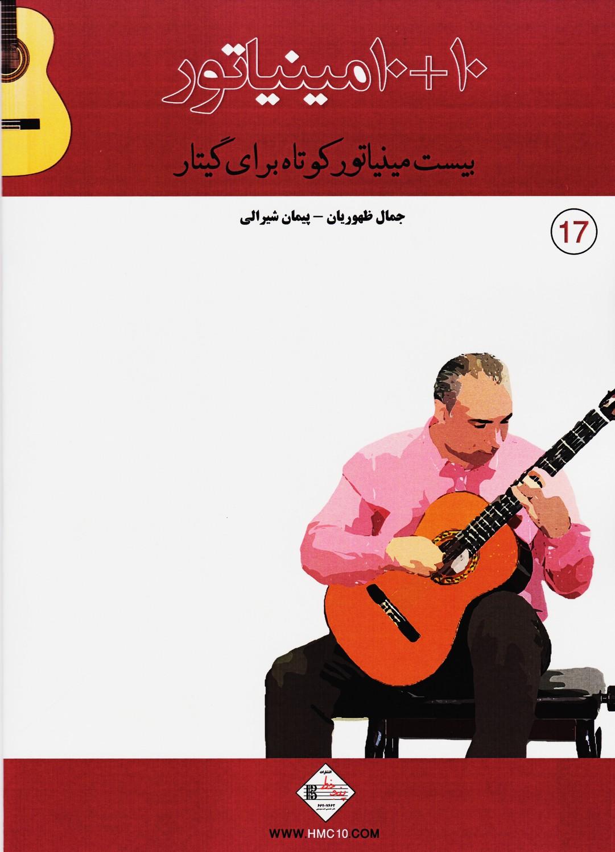 10+10 مینیاتور : بیست مینیاتور کوتاه برای گیتار